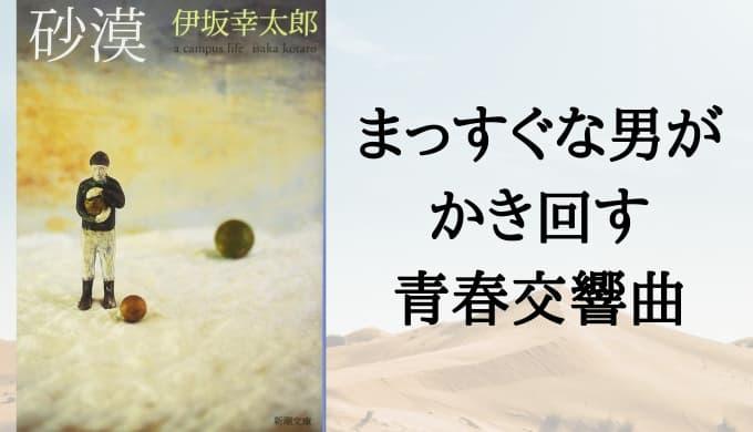 『砂漠』 伊坂幸太郎 あらすじと感想【僕らの青春は終わらない】