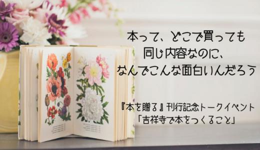 【あなたに届けたい本】『本を贈る』刊行記念トークイベント「吉祥寺で本をつくること」