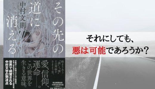 『その先の道に消える』中村文則【圧倒的な絶望の極北を描く物語】
