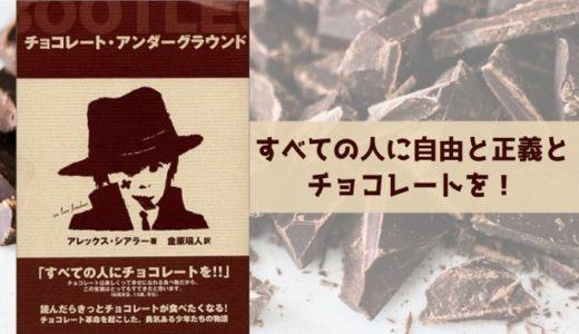 『チョコレート・アンダーグラウンド』アレックス・シアラー【チョコレート禁止法成立⁈甘党のための自由獲得の闘い!】