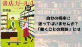 『書店ガール4 パンと就活』あらすじと感想【世代は変わって新たな書店ガール!未来を考えさせられる一冊】