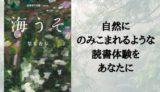 『海うそ』あらすじと感想【喪失を描いた壮大な物語】