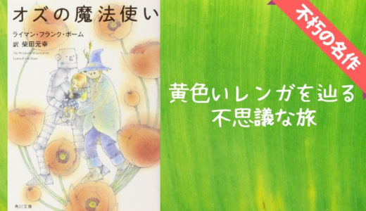 『オズの魔法使い』ライマン・フランク・ボーム【黄色いレンガを辿る不思議な旅が待っている!】