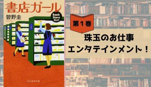 『書店ガール』碧野圭【書店員達の戦い!珠玉のお仕事エンタテインメント!】