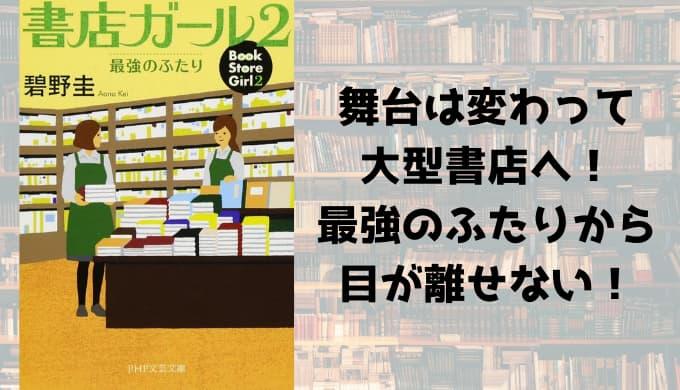『書店ガール2 最強のふたり』碧野圭【舞台は大型書店へ!心機一転!書店員の戦い再び!】