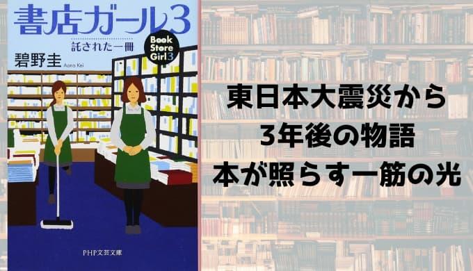 『書店ガール3 託された一冊』あらすじと感想【東日本大震災から三年後の書店員たちの物語】