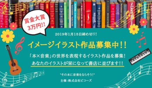 【賞金大賞3万円】Webサ―ビス「Book Ground Music」のイメージイラスト作品募集【応募締め切りました】