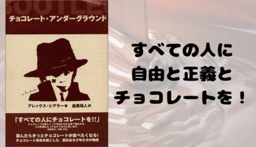 『チョコレート・アンダーグラウンド』原作小説あらすじと感想【チョコレート禁止法成立⁈甘党のための自由獲得の闘い!】