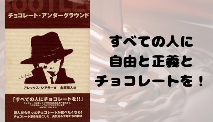 『チョコレート・アンダーグラウンド』あらすじと感想【チョコレート禁止法成立⁈甘党のための自由獲得の闘い!】