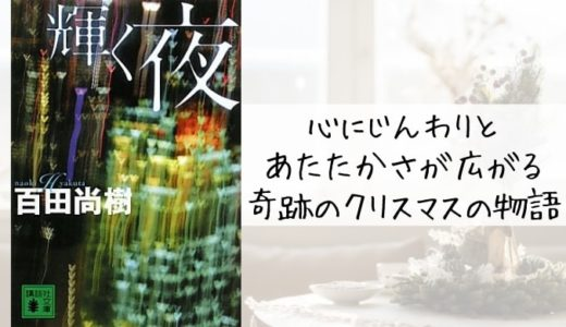 『輝く夜』百田尚樹【心にじんわりとあたたかさが広がる奇跡のクリスマス物語五編】