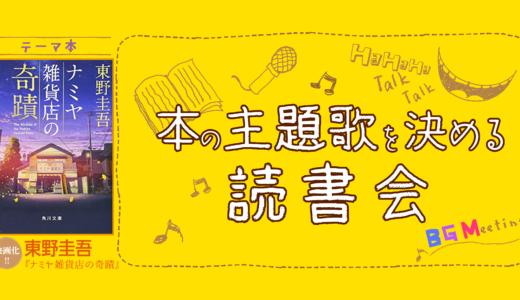 東野圭吾『ナミヤ雑貨店の奇蹟』、主題歌投票1位はルイ・アームストロング