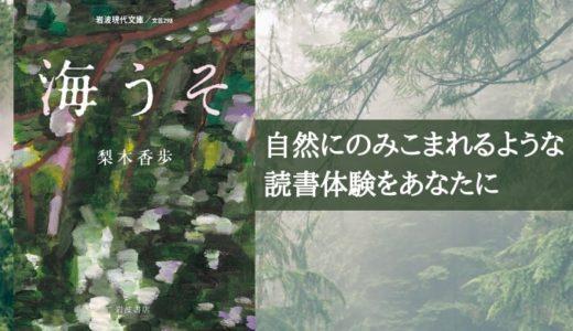 『海うそ』梨木香歩【喪失を描いた壮大な物語】