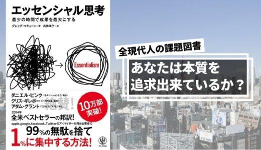 『エッセンシャル思考』グレッグ・マキューン【全現代人の課題図書】