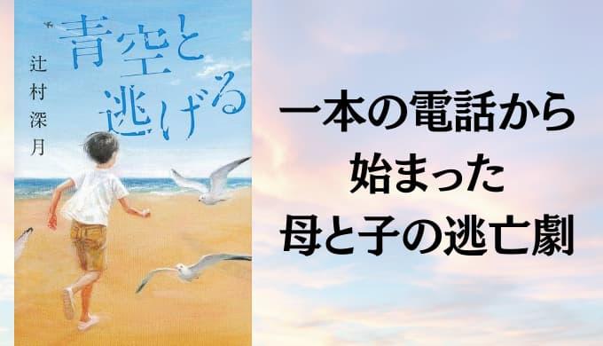 『青空と逃げる』あらすじと感想【織田作之助賞候補作!「かがみの孤城」の作者が手掛ける親子の物語】