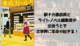 『書店ガール5 ラノベとブンガク』あらすじと感想【戦う編集者!書店員!ラノベとは?文学とは?】