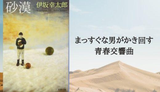 『砂漠』 伊坂幸太郎【僕らの青春は終わらない】