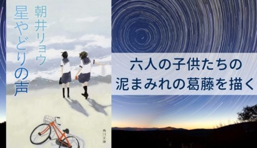 『星やどりの声』朝井リョウ【北極星になった父親の愛】