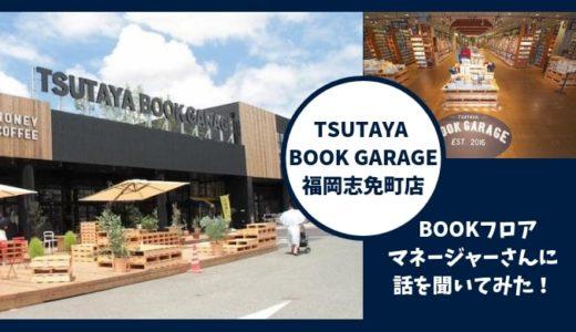 TSUTAYA BOOK GARAGE福岡志免町店のBOOKフロアマネージャーさんに話を聞いてみた!【55万冊の新中MIXの本が楽しめるBOOKCAFE】