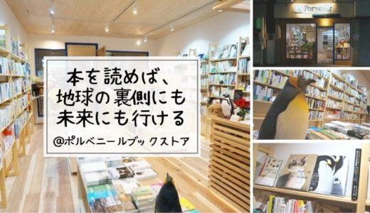 【木の香りに包まれて「自分」に戻れる場所】ペンギンが迎えてくれる本屋「ポルベニールブックストア」さんで本と目が合ってしまいました(神奈川・大船)