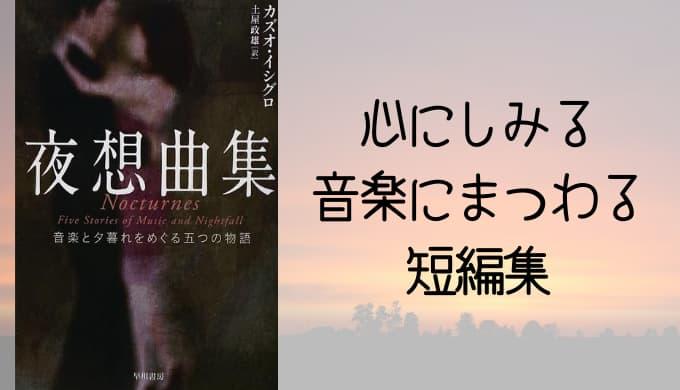 『夜想曲集 音楽と夕暮れをめぐる五つの物語』あらすじと感想【心にしみる音楽にまつわる短編集】