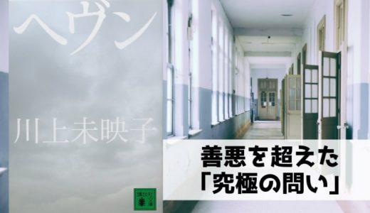 『ヘヴン』川上未映子【「いじめ」を越える究極の問い】