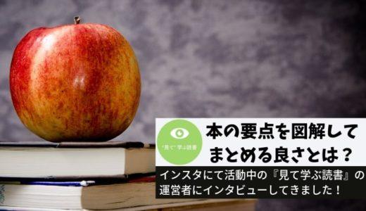 【インスタで活動中!要点を図解してまとめる良さとは?】『見て学ぶ読書』運営者にインタビューしてきた!