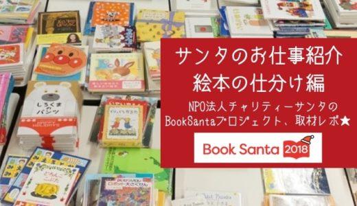 *~BookSanta2018~*【絵本を仕分けるサンタたちのお仕事紹介】