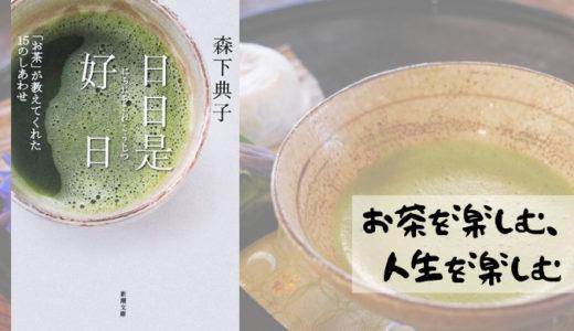 『日日是好日』森下典子【道に迷ったらとりあえずお茶を飲んでみよう】