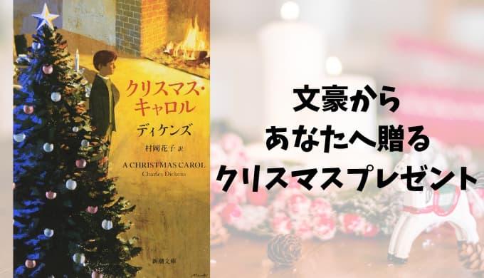 『クリスマス・キャロル』あらすじと感想【文豪からあなたへ贈るクリスマスプレゼント】
