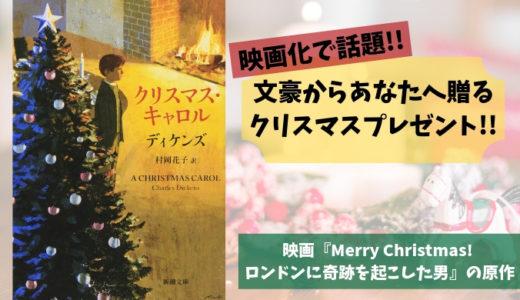 『クリスマス・キャロル』ディケンズ【文豪からあなたへ贈るクリスマスプレゼント】