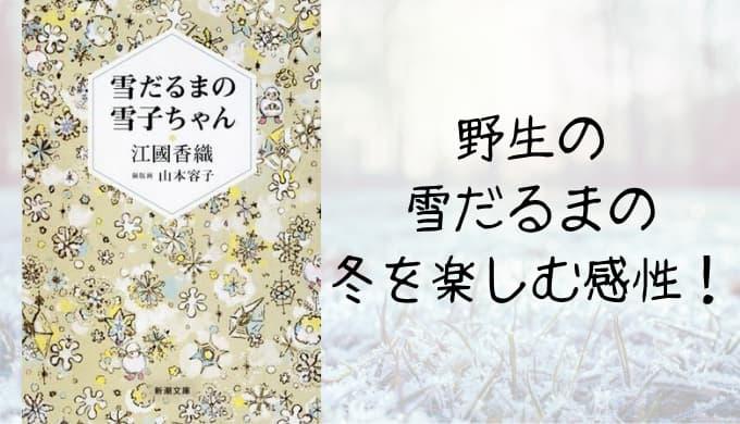 『雪だるまの雪子ちゃん』あらすじと感想【野生の雪だるまの冬を楽しむ感性!】