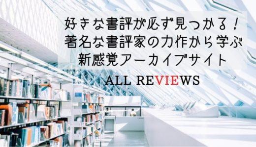 【ベクトルは未来→未知のわくわく+新発見】ALL REVIEWS(好きな書評家、読ませる書評。オール・レビューズ)