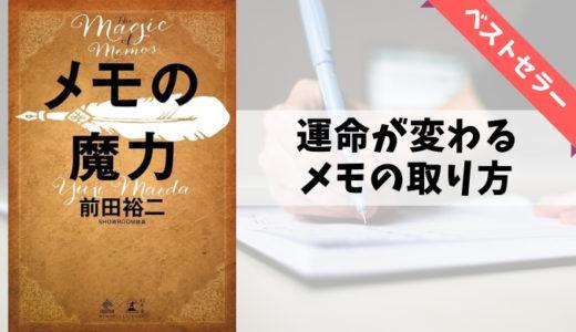 『メモの魔力』前田裕二【運命が変わるメモのとり方とは?】