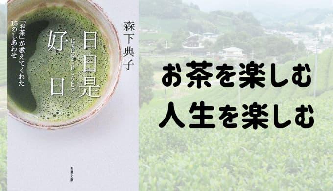 『日日是好日』あらすじと感想【道に迷ったらとりあえずお茶を飲んでみよう】