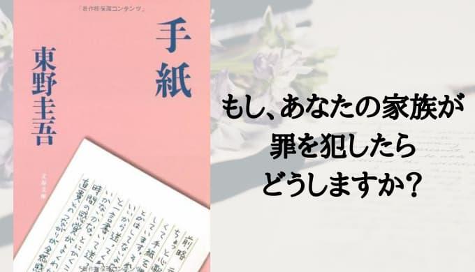 『手紙』東野圭吾 あらすじと感想【消えない罪の手に抗う弟】