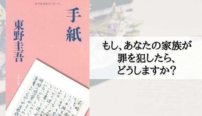 『手紙』東野圭吾 原作小説あらすじと感想【消えない罪の手に抗う弟】
