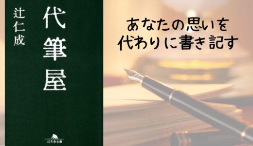 『代筆屋』辻仁成【あなたの思いを代わりに書き記す】