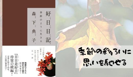 『好日日記』森下典子【日日是好日の続編!四季の移ろいに思いをはせる】
