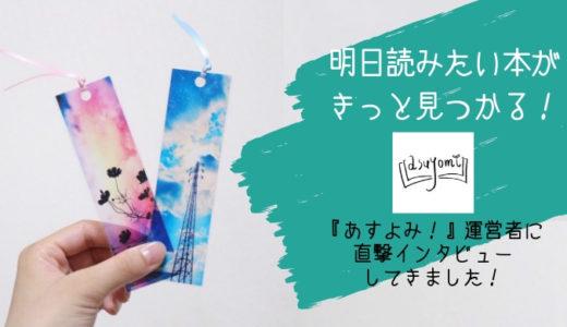 【明日読みたい本がきっと見つかる!】『あすよみ!』運営者に直撃インタビューしてきました!@caffice新宿