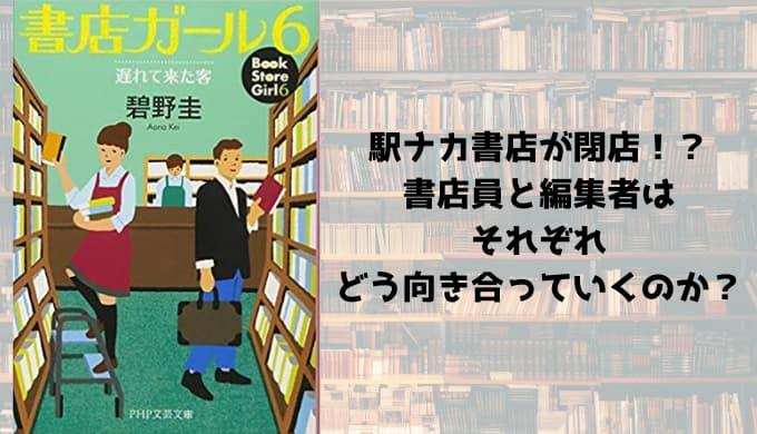 『書店ガール6 遅れて来た客』あらすじと感想【閉店へ向かう書店…向き合う書店員、そして明るい舞台で苦悩する編集者】