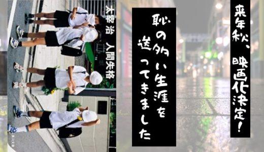 『人間失格』太宰治【映画化決定!日本文学史上最高のベストセラー】
