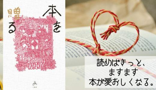 『本を贈る』【大切に持ち帰りたくなるような本、誰かに贈りたくなるような本】