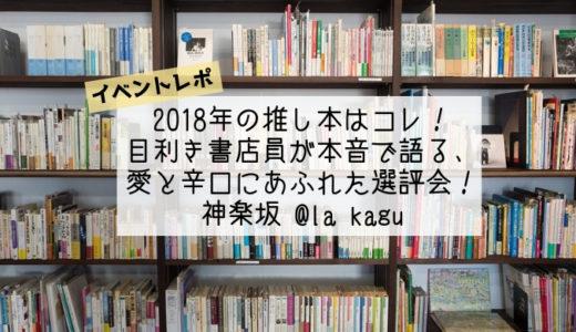 【トークイベント】「2018年の推し本はコレ!目利き書店員が本音で語る、愛と辛口にあふれた選評会!」に行ってみた!