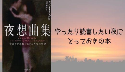 『夜想曲集 音楽と夕暮れをめぐる五つの物語』カズオ・イシグロ【心にしみる、音楽にまつわる短編集】