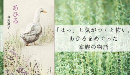 『あひる』今村夏子【はっと気がつくと怖い。あひるをめぐった家族の物語】