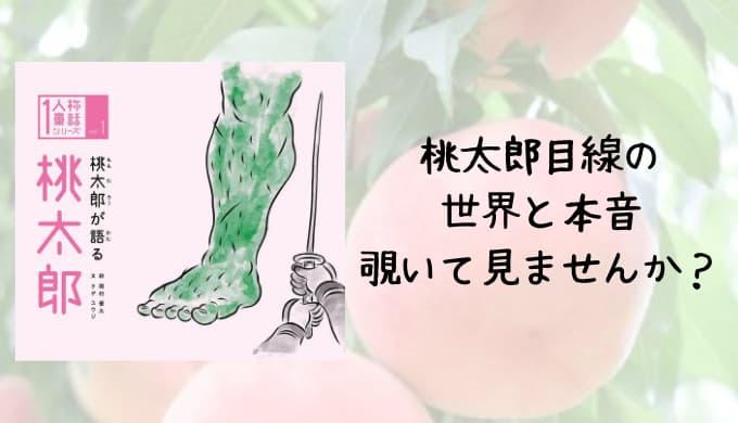 桃太郎が語る『桃太郎』あらすじと感想【きっと誰もが初めての新感覚絵本!】