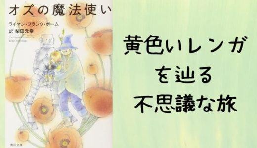 『オズの魔法使い』原作小説あらすじと感想【黄色いレンガを辿る不思議な旅が待っている!】