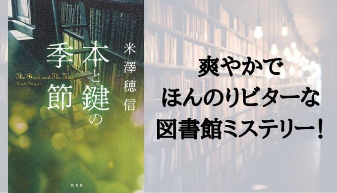 『本と鍵の季節』あらすじと感想【爽やかでほんのりビターな図書館ミステリ!】