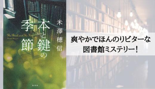 『本と鍵の季節』米澤穂信【2年ぶりの新刊!爽やかでほんのりビターな図書館ミステリ!】