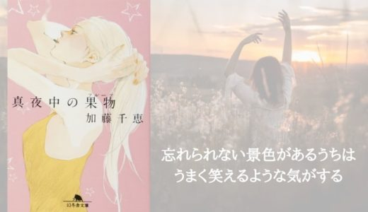 『真夜中の果物』加藤千恵【落ち込んでいるときに、そっと背中を押してくれる1冊】
